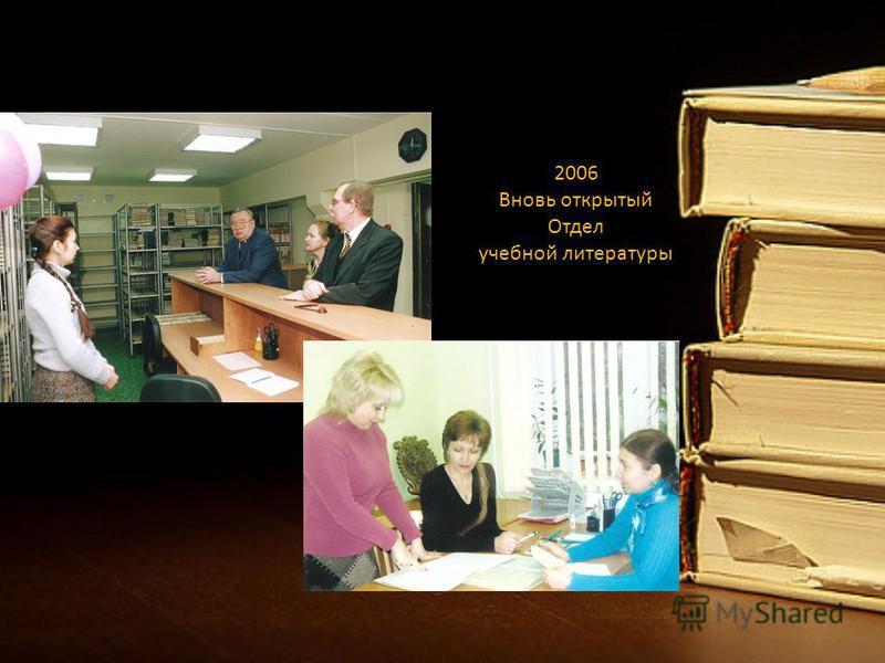 2006 Вновь открытый Отдел учебной литературы