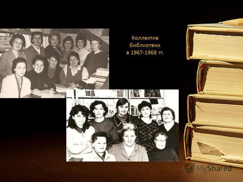 Коллектив библиотеки в 1967-1968 гг.