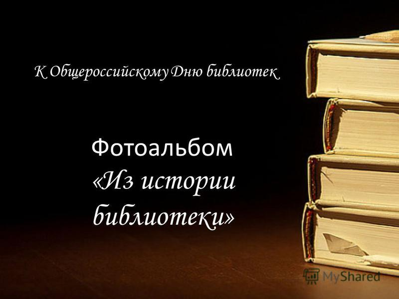К Общероссийскому Дню библиотек Фотоальбом «Из истории библиотеки»