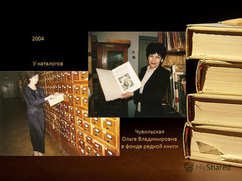 2004 Чувильская Ольга Владимировна в фонде редкой книги У каталогов