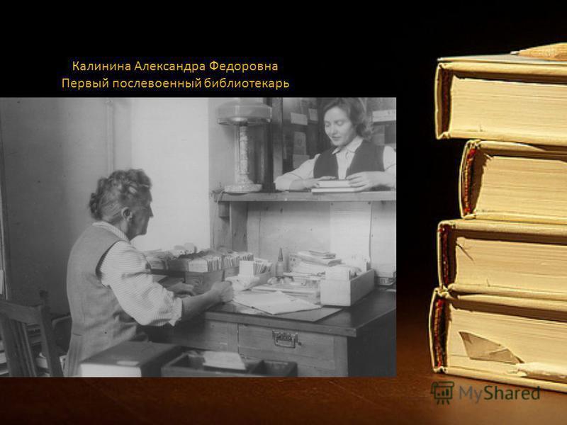 Калинина Александра Федоровна Первый послевоенный библиотекарь