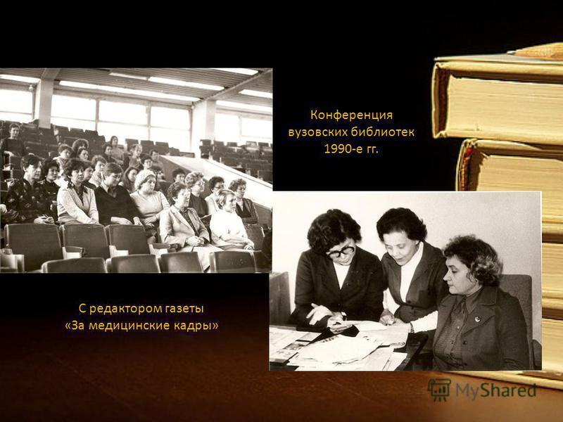 Конференция вузовских библиотек 1990-е гг. С редактором газеты «За медицинские кадры»