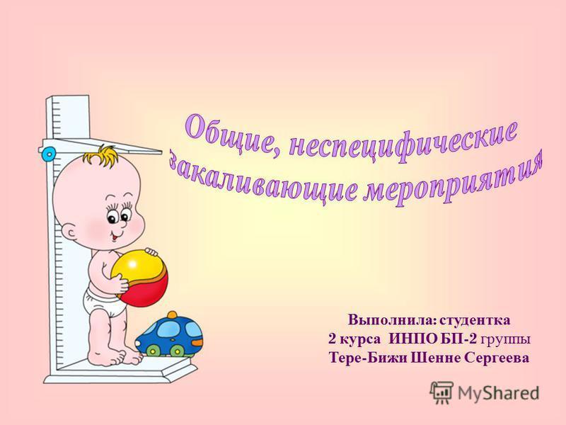 Выполнила : студентка 2 курса ИНПО БП -2 группы Тере - Бижи Шенне Сергеева