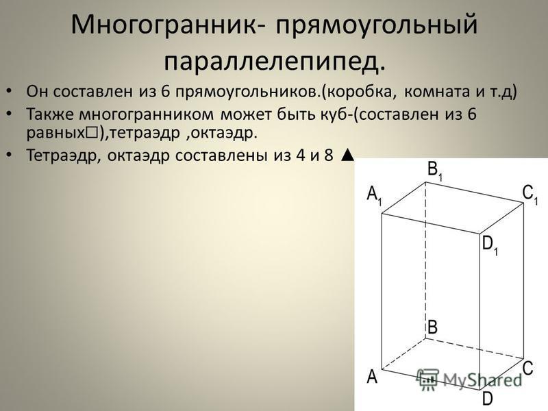 Так что же такое многогранник? Многогранник- это поверхность, составленная из многоугольников и ограничивающая некоторое геометрическое тело.