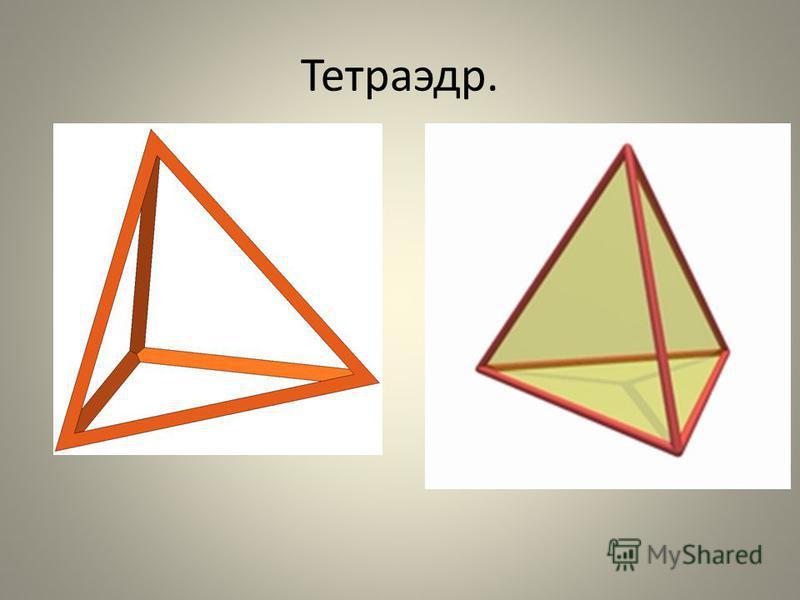 Многоугольники, из которых составлен многогранник, называются его гранями. Гранями прямоугольного параллелепипеда являются Гранями тетраэдра и октаэдра -.