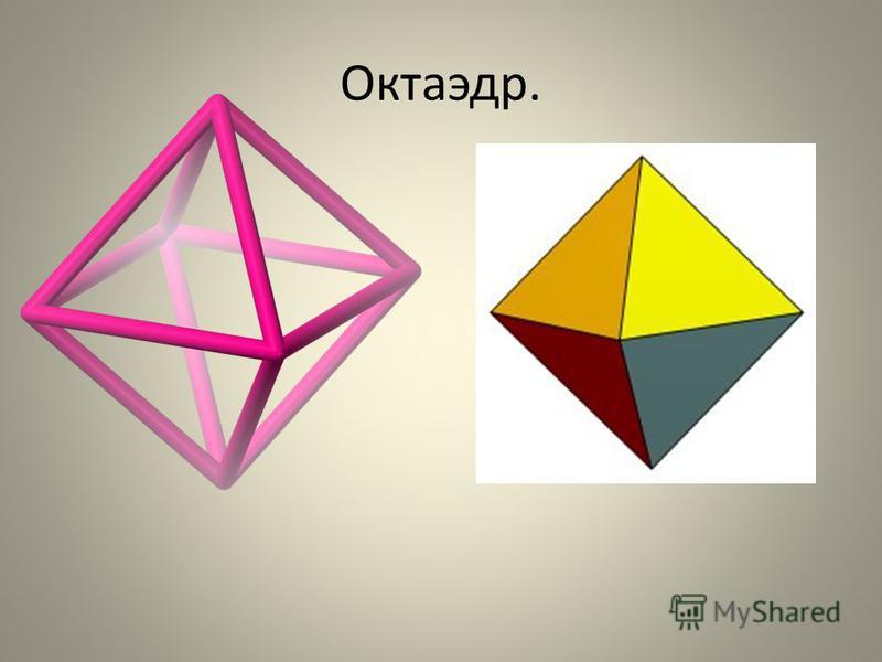 Тетраэдр.