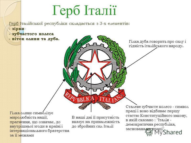 Герб Італії Сталеве зубчасте колесо - символ праці і воно відбиває першу статтю Конституційного закону, в якій сказано :