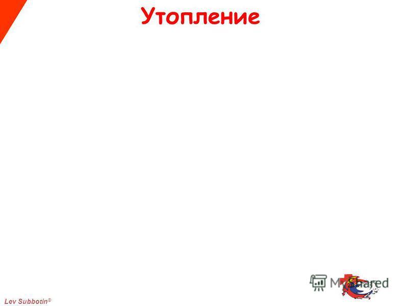Lev Subbotin © Утопление