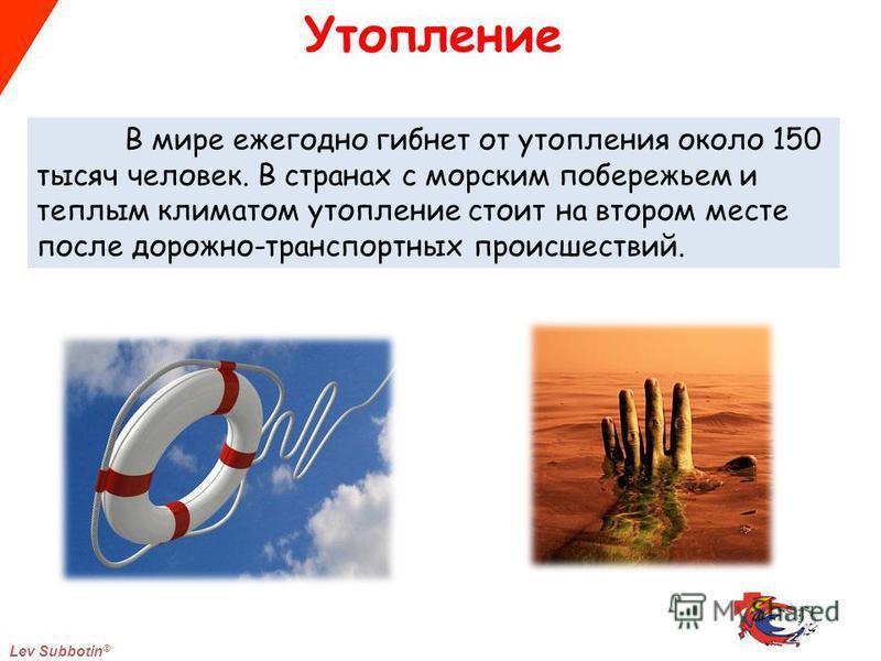 Lev Subbotin © Утопление В мире ежегодно гибнет от утопления около 150 тысяч человек. В странах с морским побережьем и теплым климатом утопление стоит на втором месте после дорожно-транспортных происшествий.