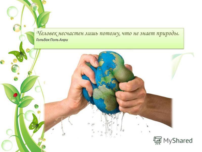 Человек несчастен лишь потому, что не знает природы. Гольбах Поль Анри Человек несчастен лишь потому, что не знает природы. Гольбах Поль Анри