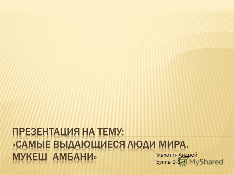 Плахотин Андрей Группа 9-1