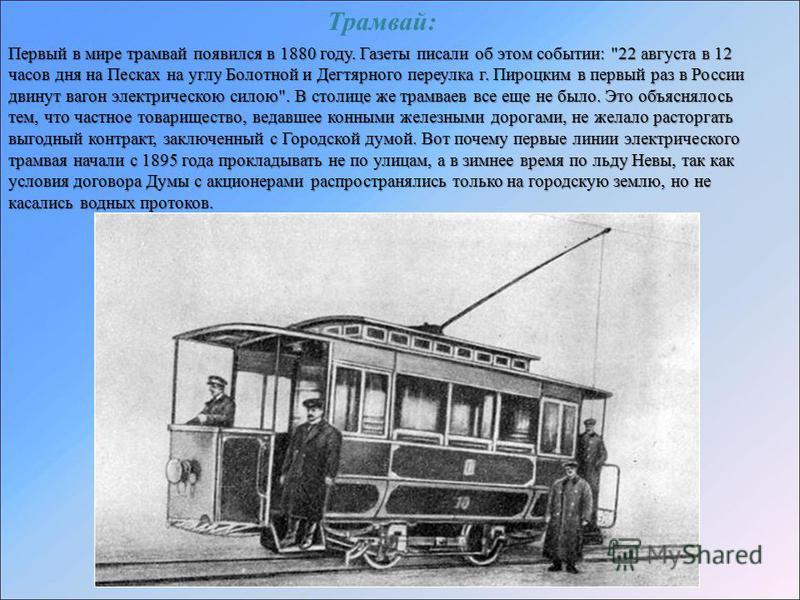 Трамвай: Первый в мире трамвай появился в 1880 году. Газеты писали об этом событии: