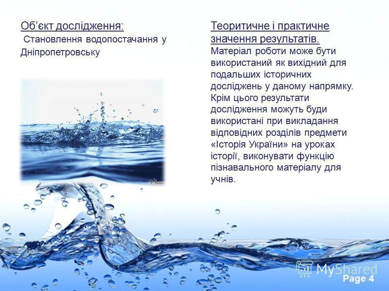 Page 4 Обєкт дослідження: Становлення водопостачання у Дніпропетровську Теоритичне і практичне значення результатів. Матеріал роботи може бути використаний як вихідний для подальших історичних досліджень у даному напрямку. Крім цього результати дослі
