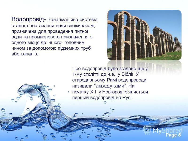 Page 5 Водопровід- каналізаційна система сталого постачання води споживачам, призначена для проведення питної води та промислового призначення з одного місця до іншого- головним чином за допомогою підземних труб або каналів; Про водопровід було згада