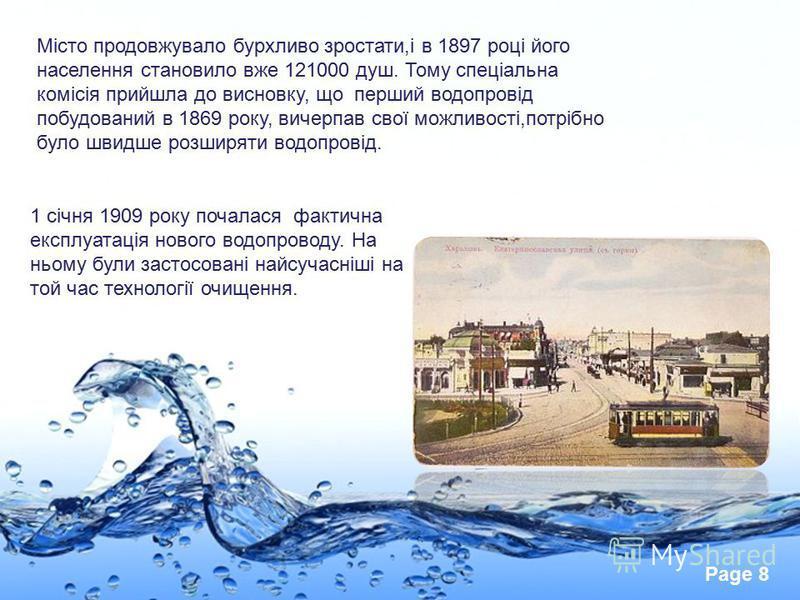 Page 8 Місто продовжувало бурхливо зростати,і в 1897 році його населення становило вже 121000 душ. Тому спеціальна комісія прийшла до висновку, що перший водопровід побудований в 1869 року, вичерпав свої можливості,потрібно було швидше розширяти водо