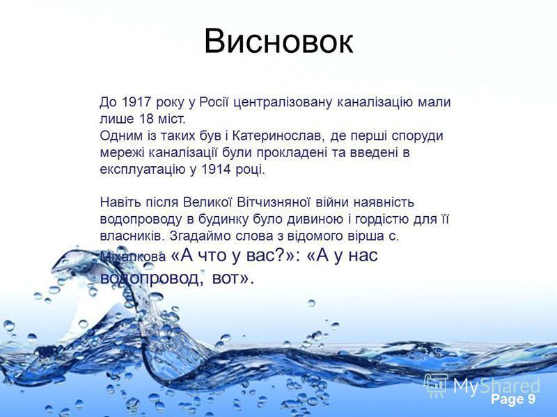 Page 9 До 1917 року у Росії централізовану каналізацію мали лише 18 міст. Одним із таких був і Катеринослав, де перші споруди мережі каналізації були прокладені та введені в експлуатацію у 1914 році. Навіть після Великої Вітчизняної війни наявність в