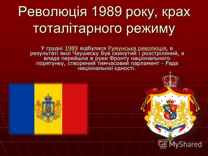 Революція 1989 року, крах тоталітарного режиму У грудні 1989 відбулася Румунська революція, в результаті якої Чаушеску був скинутий і розстріляний, а влада перейшла в руки Фронту національного порятунку, створений тимчасовий парламент - Рада націонал