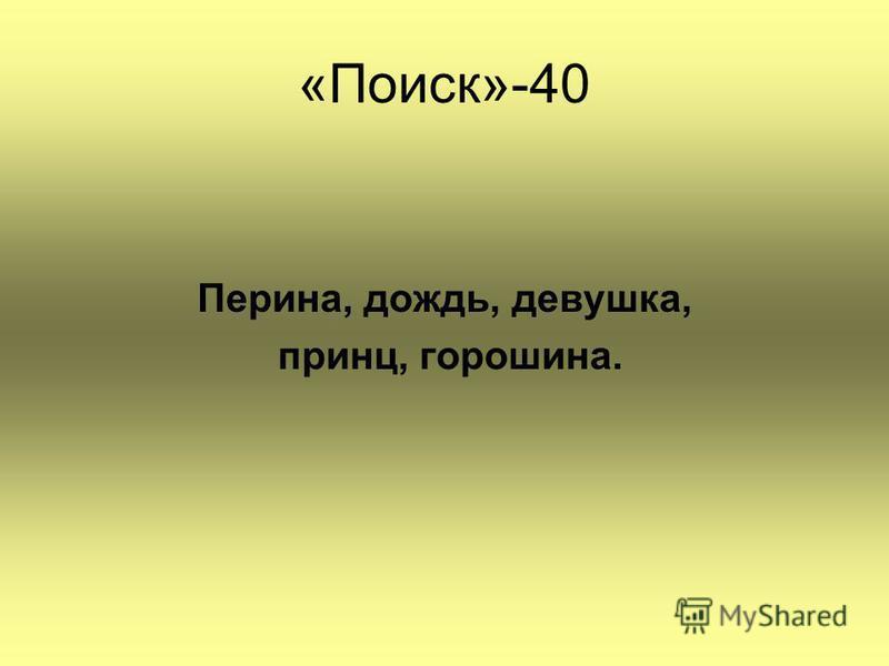 «Поиск»-40 Перина, дождь, девушка, принц, горошина.