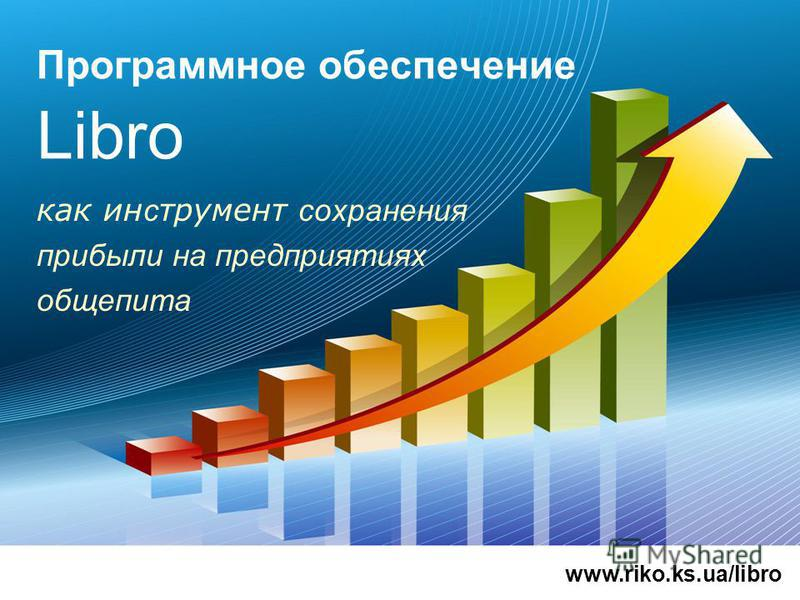 Программное обеспечение Libro как инструмент сохранения прибыли на предприятиях общепита www.riko.ks.ua/libro