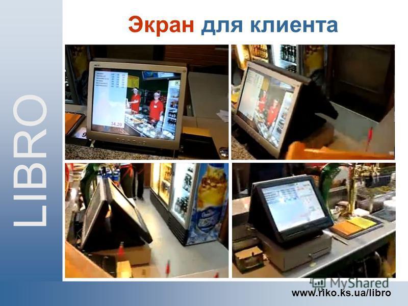 Экран для клиента LIBRO www.riko.ks.ua/libro