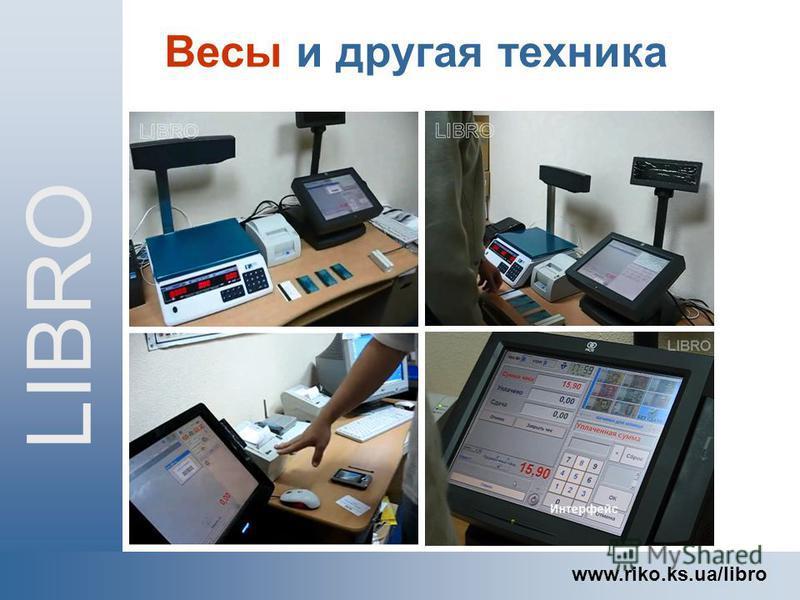 Весы и другая техника LIBRO www.riko.ks.ua/libro