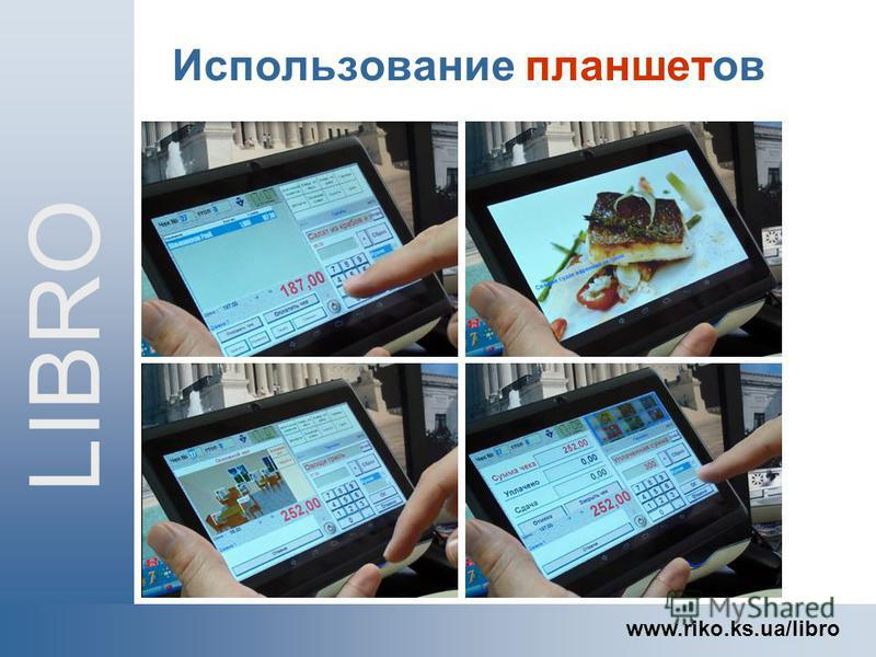 Использование планшетов LIBRO www.riko.ks.ua/libro