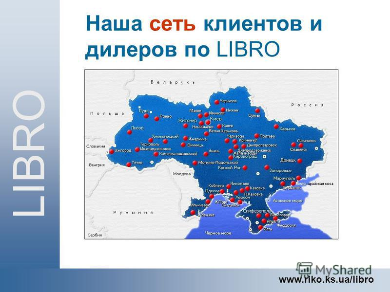 LIBRO www.riko.ks.ua/libro Наша сеть клиентов и дилеров по LIBRO
