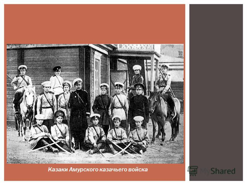 Казаки Амурского казачьего войска