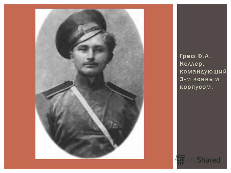 Граф Ф.А. Келлер, командующий 3-м конным корпусом.