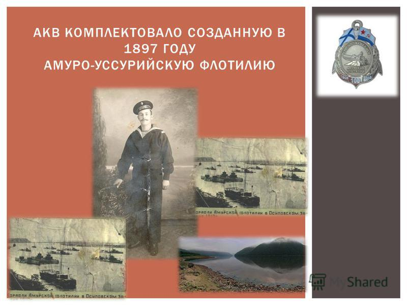 АКВ КОМПЛЕКТОВАЛО СОЗДАННУЮ В 1897 ГОДУ АМУРО-УССУРИЙСКУЮ ФЛОТИЛИЮ
