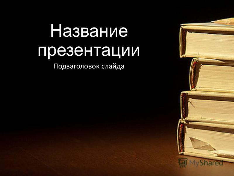 Название презентации Подзаголовок слайда