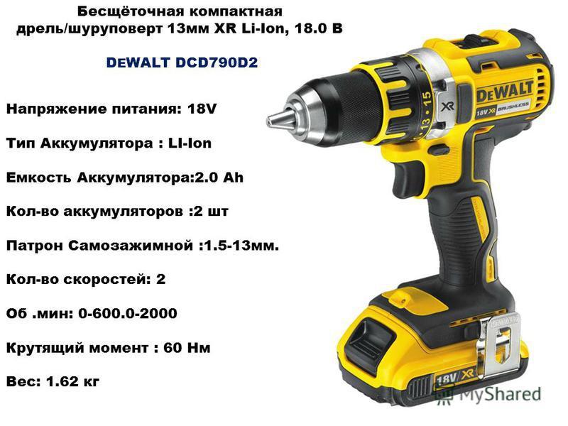 Бесщёточная компактная дрель/шуруповерт 13 мм XR Li-Ion, 18.0 В D E WALT DCD790D2 Напряжение питания: 18V Тип Аккумулятора : LI-Ion Емкость Аккумулятора:2.0 Ah Кол-во аккумуляторов :2 шт Патрон Самозажимной :1.5-13 мм. Кол-во скоростей: 2 Об.мин: 0-6