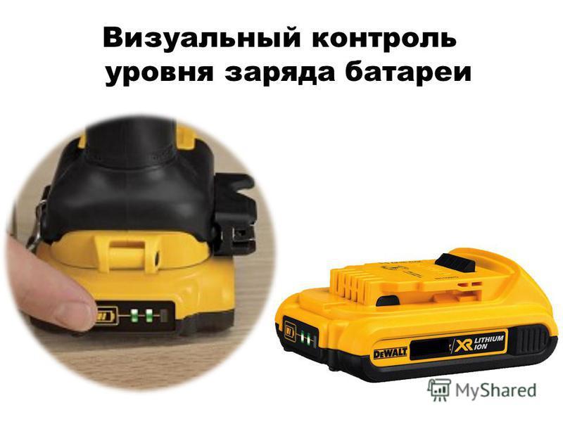 Визуальный контроль уровня заряда батареи
