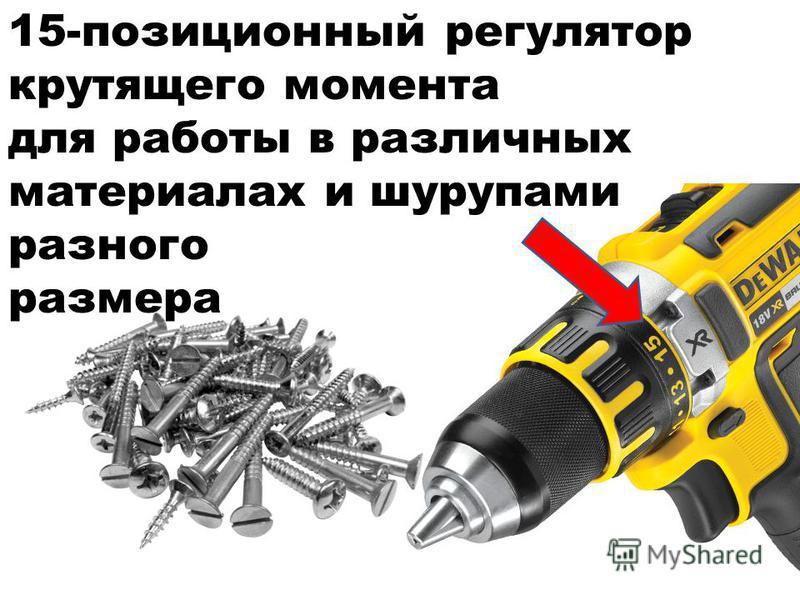 15-позиционный регулятор крутящего момента для работы в различных материалах и шурупами разного размера