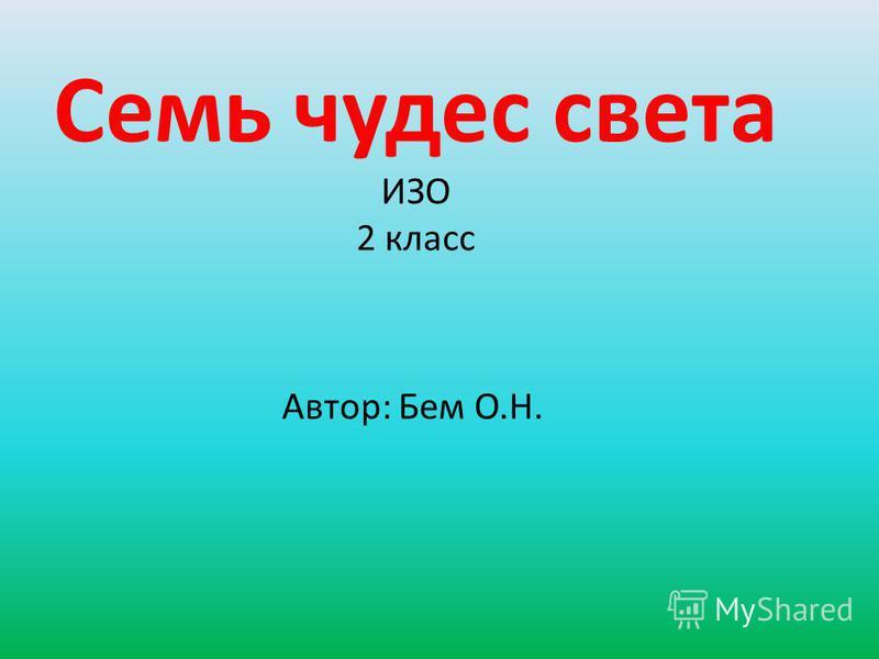 Семь чудес света ИЗО 2 класс Автор: Бем О.Н.
