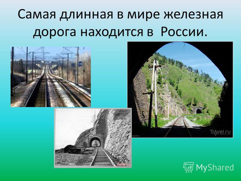 Самая длинная в мире железная дорога находится в России.