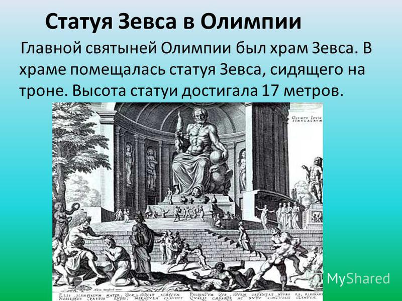 Статуя Зевса в Олимпии Главной святыней Олимпии был храм Зевса. В храме помещалась статуя Зевса, сидящего на троне. Высота статуи достигала 17 метров.