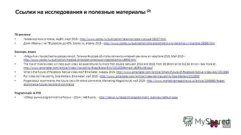 ТВ-реклама: Телевизор пока в плюсе, АЦВИ, март 2015 - http://www.sostav.ru/publication/televizor-poka-v-plyuse-15227.htmlhttp://www.sostav.ru/publication/televizor-poka-v-plyuse-15227.html Доля «Фармы» на ТВ доросла до 40%, Sostav.ru, апрель 2015 - h