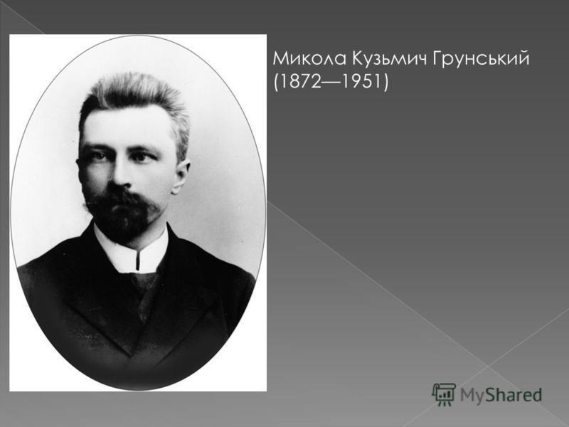 Микола Кузьмич Грунський (18721951)