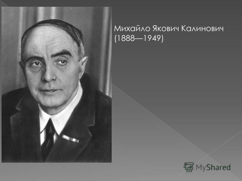 Михайло Якович Калинович (18881949)