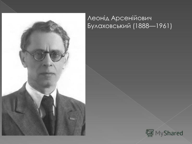 Леонід Арсенійович Булаховський (18881961)