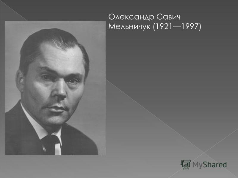 Олександр Савич Мельничук (19211997)