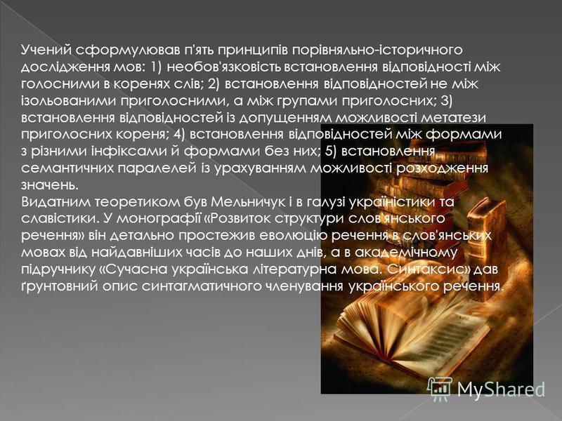 Учений сформулював п'ять принципів порівняльно-історичного дослідження мов: 1) необов'язковість встановлення відповідності між голосними в коренях слів; 2) встановлення відповідностей не між ізольованими приголосними, а між групами приголосних; 3) вс