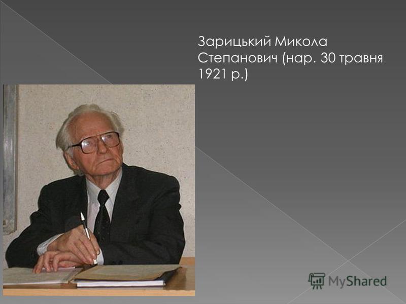 Зарицький Микола Степанович (нар. 30 травня 1921 р.)