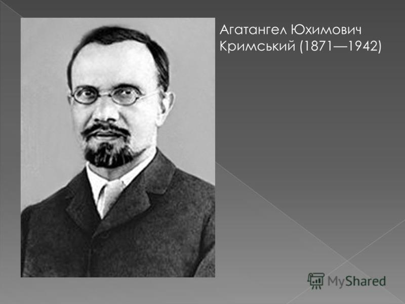 Агатангел Юхимович Кримський (18711942)