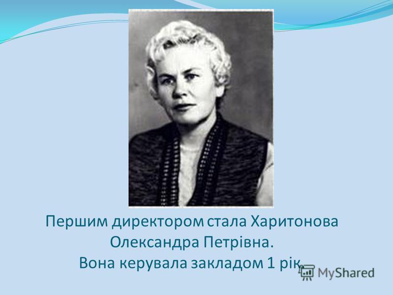 Першим директором стала Харитонова Олександра Петрівна. Вона керувала закладом 1 рік.
