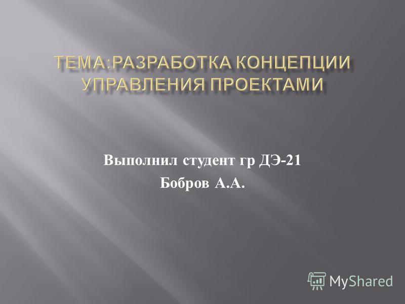 Выполнил студент гр ДЭ -21 Бобров А. А.