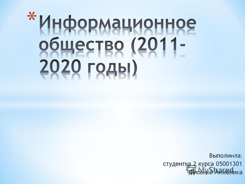 Выполнила : студентка 2 курса 05001301 Фисенко Анжелика