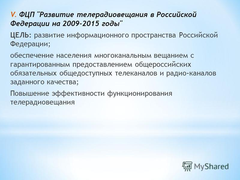 V. ФЦП