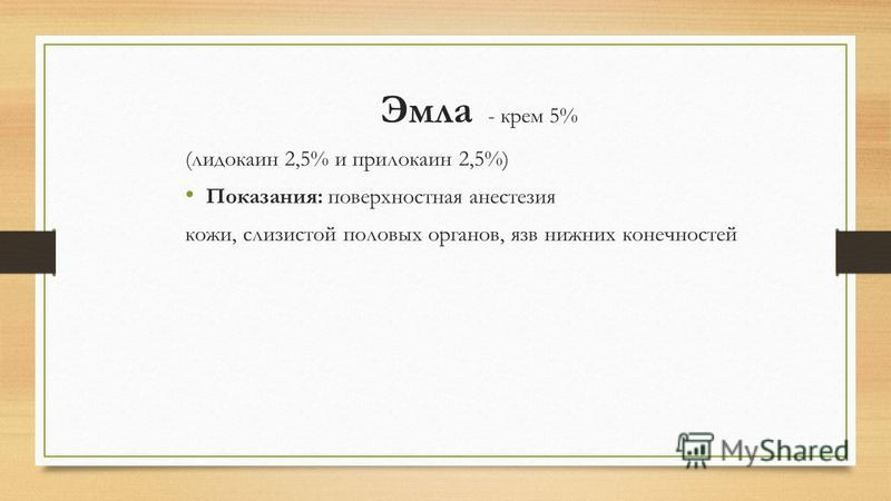 Эмла - крем 5% (лидокаин 2,5% и прилокаин 2,5%) Показания: поверхностная анестезия кожи, слизистой половых органов, язв нижних конечностей